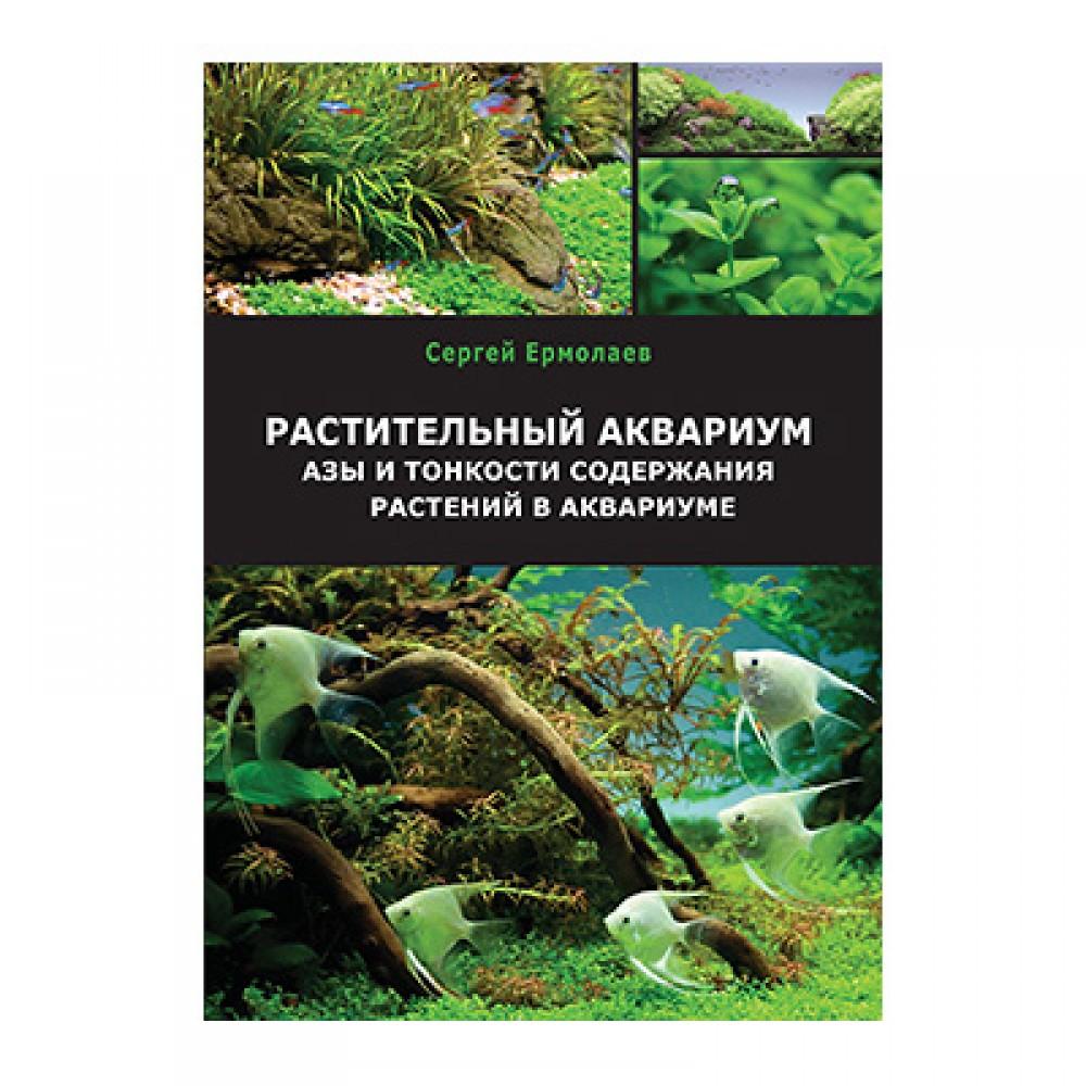 """Книга """"Растительный аквариум"""""""