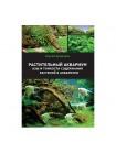 """Книга """"Растительный аквариум. Азы и тонкости содержания растений в аквариуме"""""""